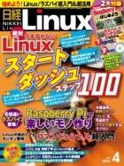 nikkeilinux1504-e1426078229655.jpg