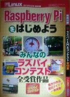 raspi_hajimeyou-e1426078311559.jpg